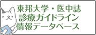 東邦大学医中誌ガイドライン
